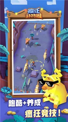疯狂动物园截图4