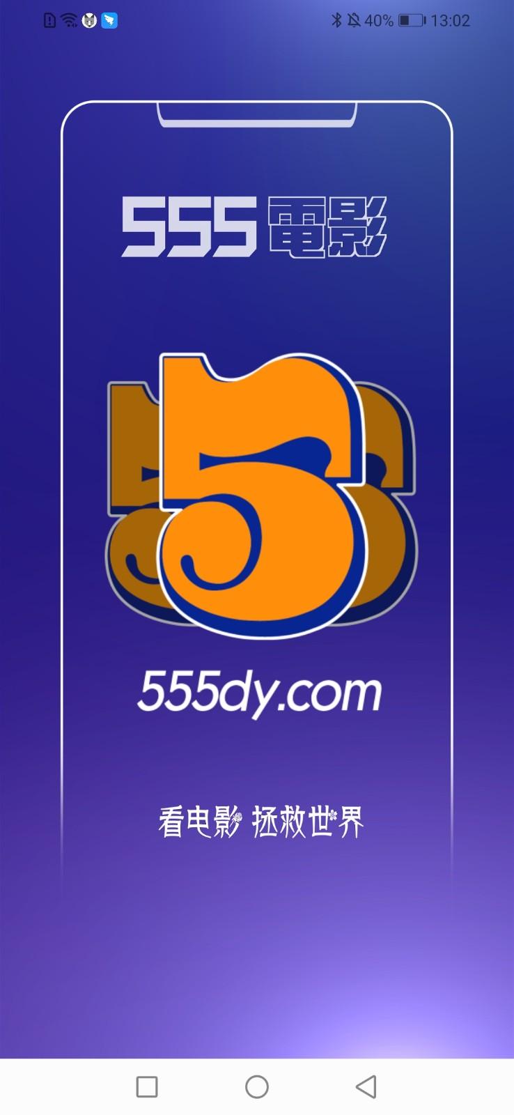 555电影截图3