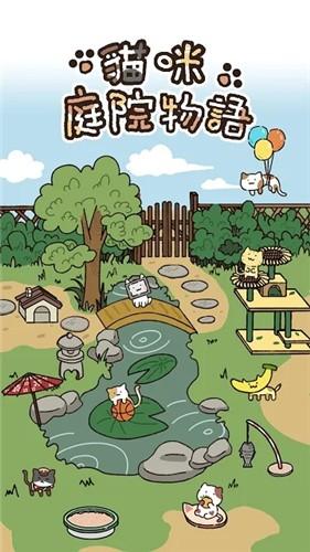 猫咪庭院物语最新版截图1