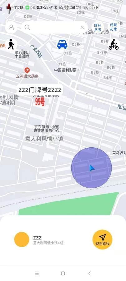 地行图截图2