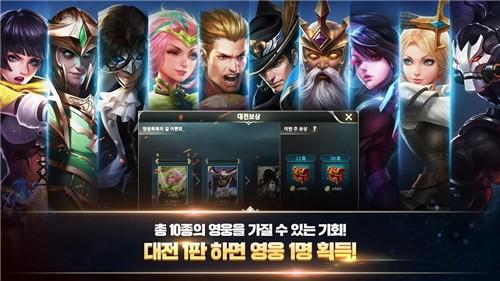 传说对决韩服新版本截图5