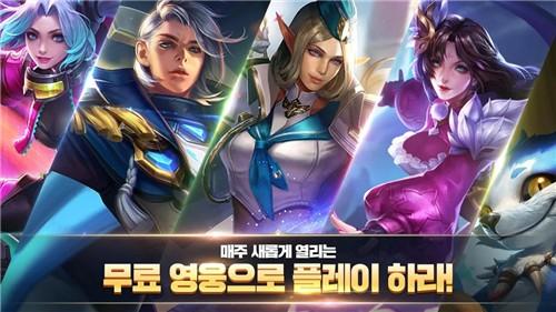 传说对决韩服新版本截图4