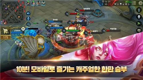 传说对决韩服新版本截图0