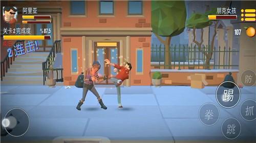 暴力街区之拳王联机版截图5