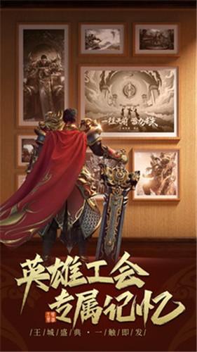 王城英雄主宰服截图2