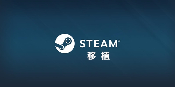 steam移植到手机上好玩的游戏