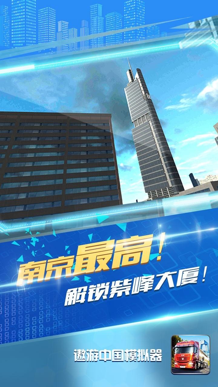 遨游中国模拟器2手机版截图2