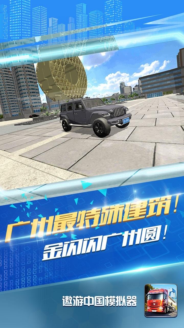 遨游中国模拟器2手机版截图6