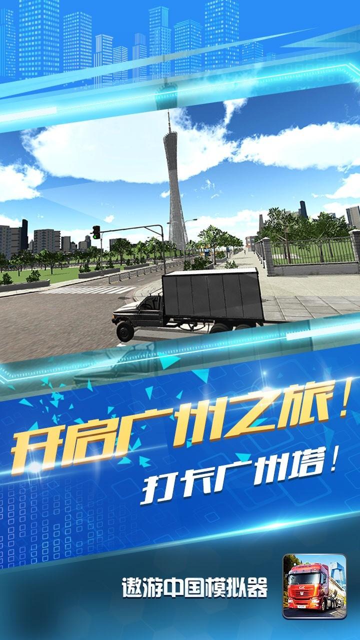 遨游中国模拟器2手机版截图5
