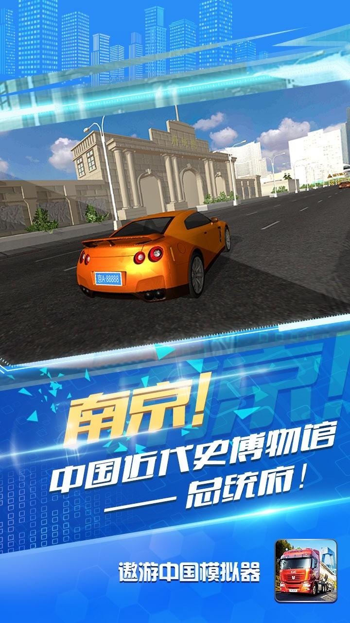 遨游中国模拟器2手机版截图4