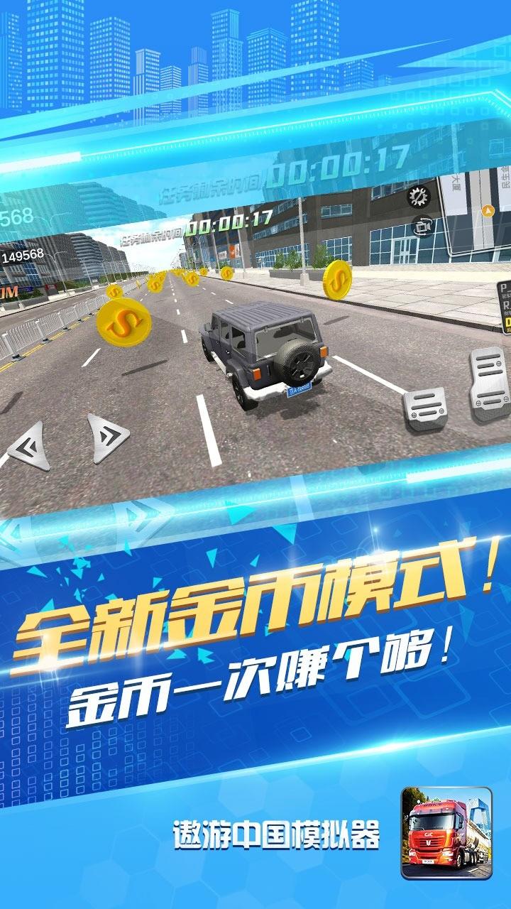 遨游中国模拟器2手机版截图1