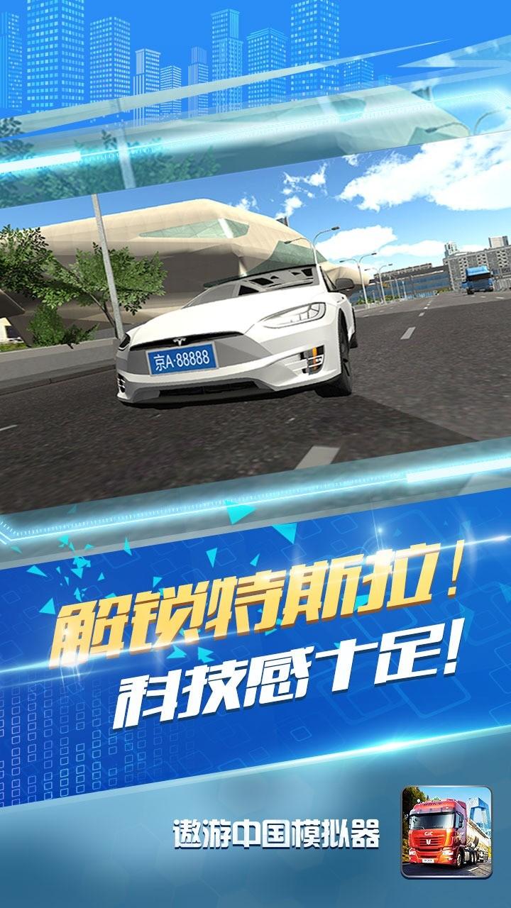 遨游中国模拟器2手机版截图0