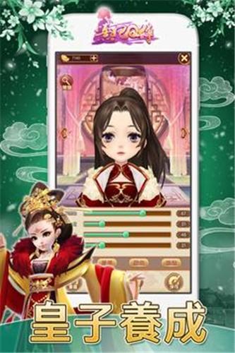 熹妃Q传手机版截图3