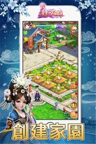 熹妃Q传手机版截图2