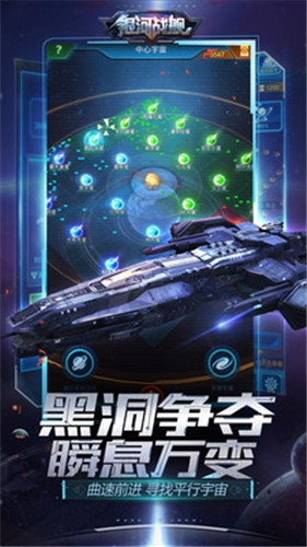 银河战舰官网版截图4