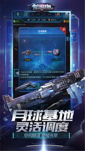 银河战舰官网版截图5