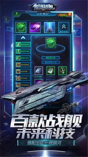银河战舰官网版截图2