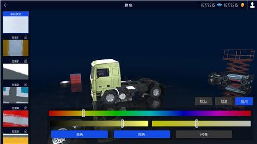欧洲卡车模拟器汉化手机版截图2