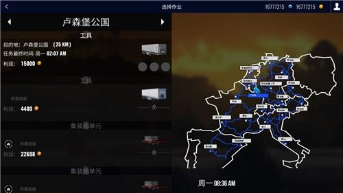 欧洲卡车模拟器汉化手机版截图0