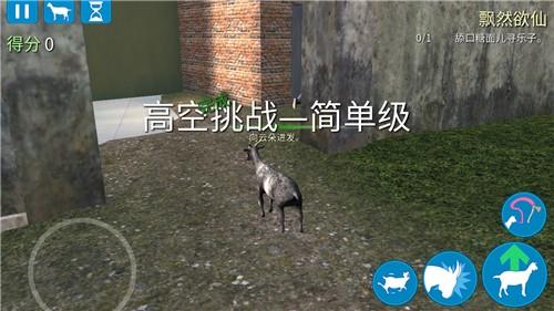 模拟山羊手机版截图1