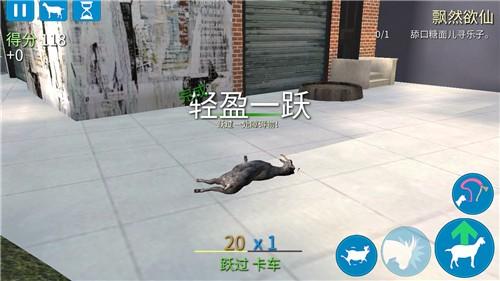 模拟山羊手机版截图0