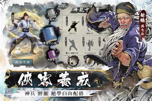 新射雕群侠传之铁血丹心官方版截图2