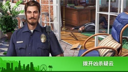 犯罪之谜安卓版截图3