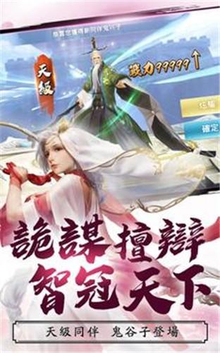 新剑侠情缘官网版截图4