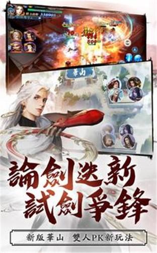 新剑侠情缘官网版截图3