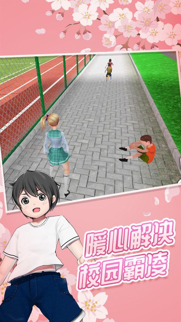 樱花高校女神模拟器截图4