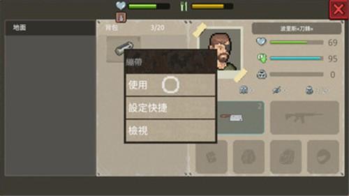 迷你DAYZ2汉化版截图2
