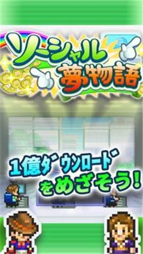 社交梦物语最新版截图5