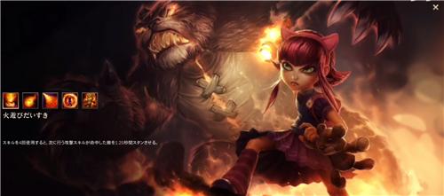 英雄联盟手游安妮技能连招顺序 黑暗之女大神连招教学