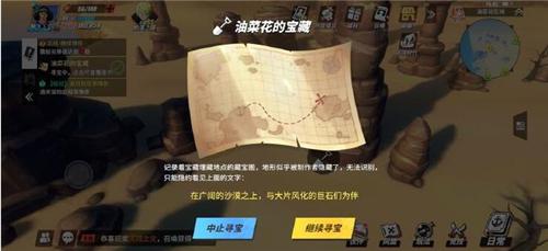 航海王热血航线油菜花的宝藏在哪 藏宝图位置介绍