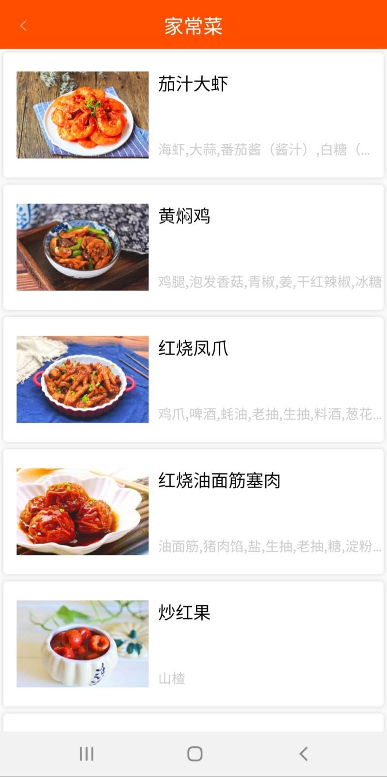家用菜谱大全截图2