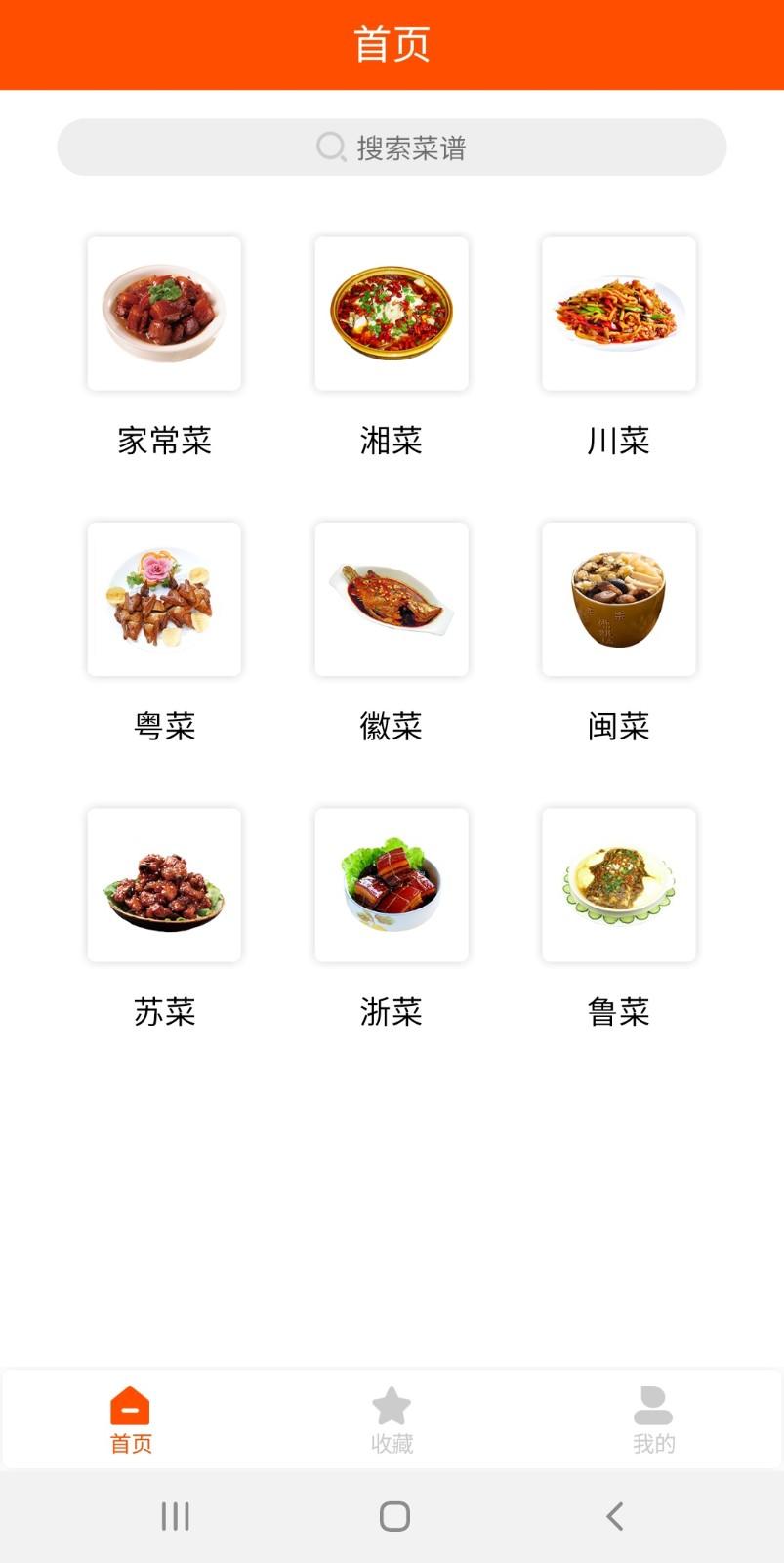 家用菜谱大全截图3
