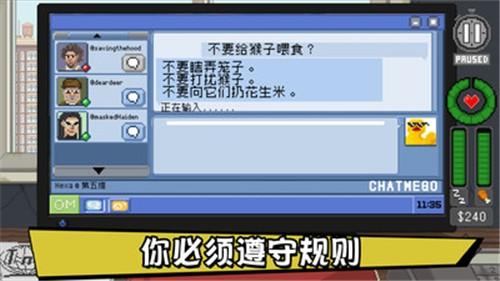 不要喂食猴子中文版手机版截图1