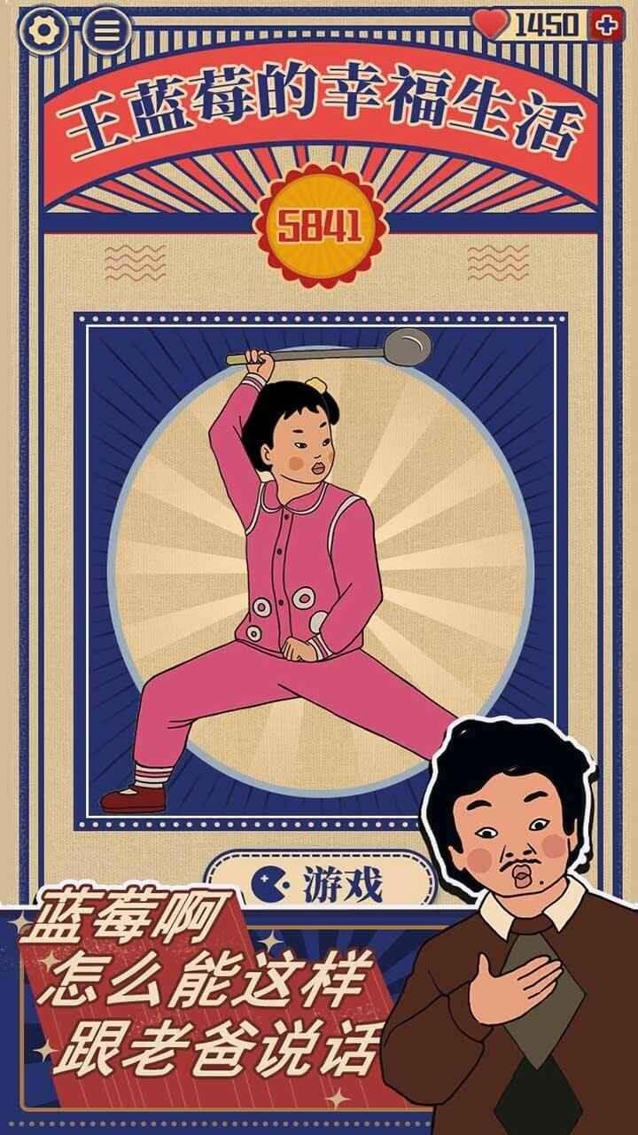王蓝莓的幸福生活安卓版截图3