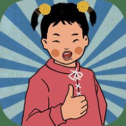 王蓝莓的幸福生活安卓版