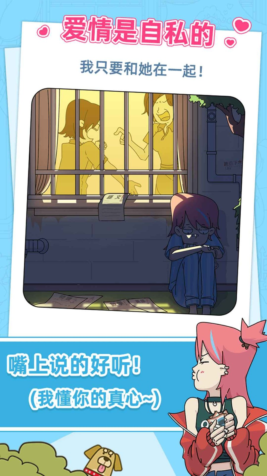 吴小梅和王小磊截图5