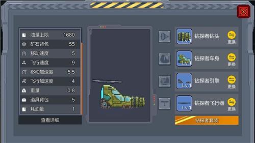 熔岩矿车安卓版截图4