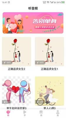 恋爱截图1