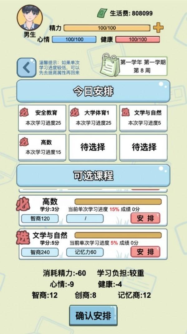 大学模拟器中文版截图2