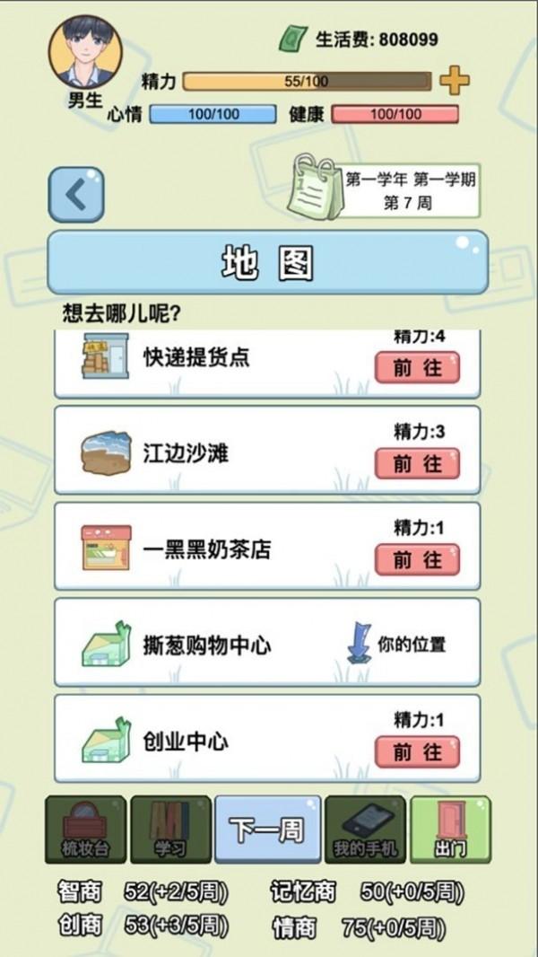大学模拟器中文版截图1