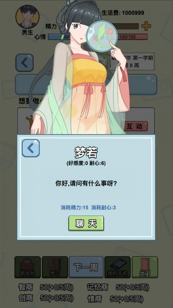大学模拟器中文版截图4