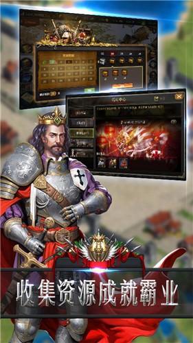 帝王的征程截图1