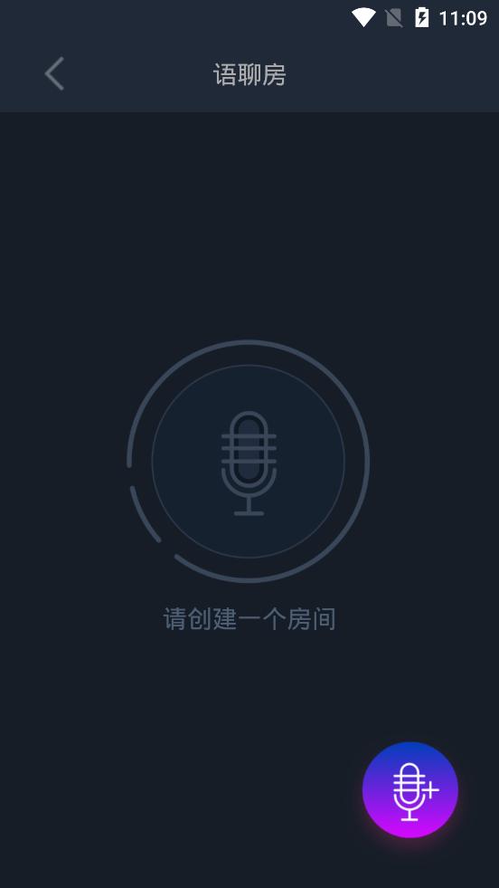 Agora Voice截图1