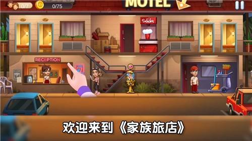 家族旅店截图2