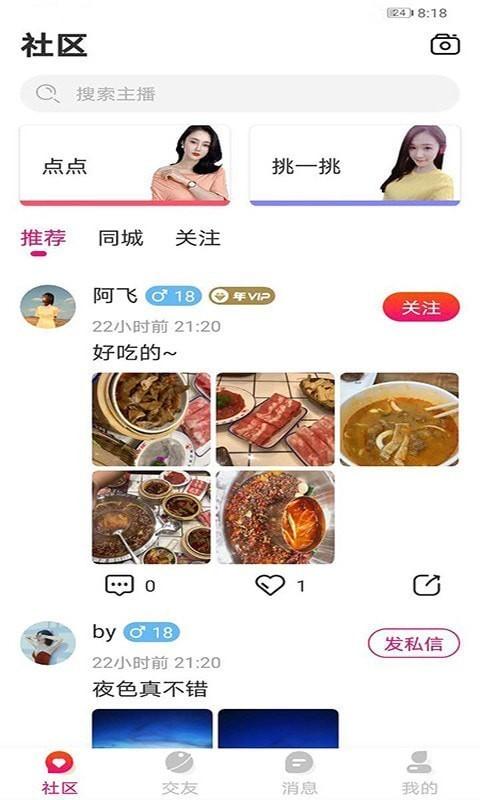 萱恋交友截图2