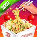 中国菜烹饪比赛